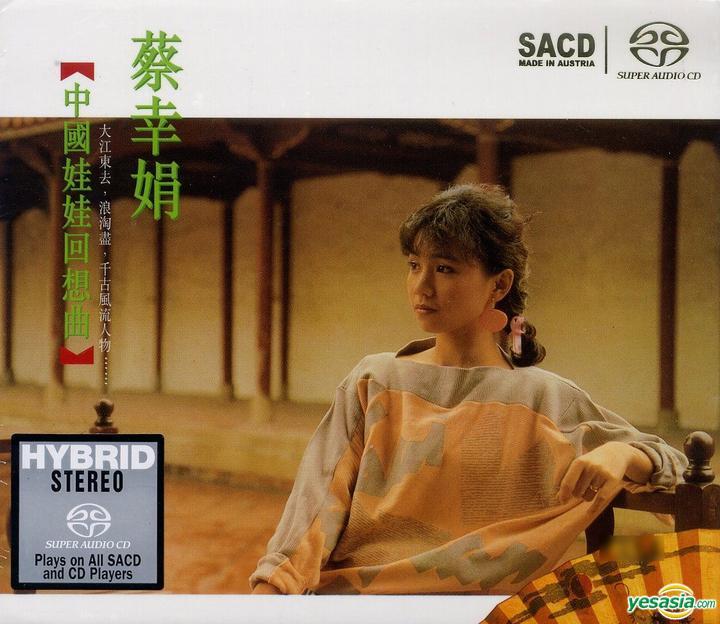 蔡幸娟 (Delphine Tsai) – 中國娃娃回想曲 (2013) SACD ISO + DSD DFF