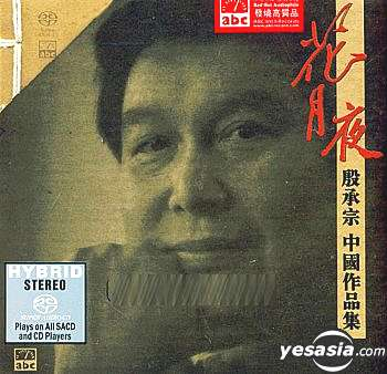 殷承宗 – 花月夜: 殷承宗中國作品集 (2004) SACD DFF