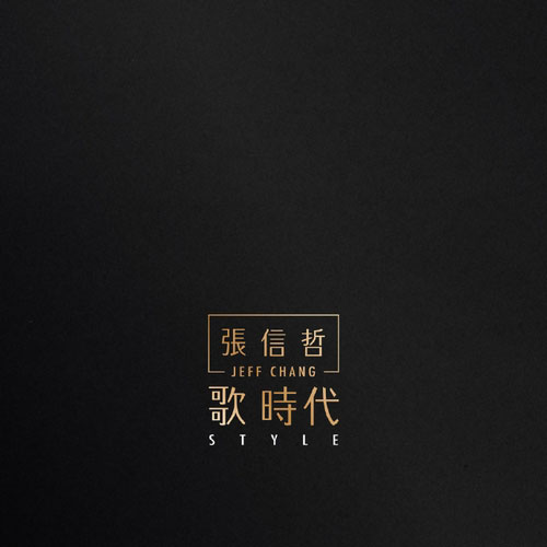 張信哲 (Jeff Chang) – 歌時代 (2016) [Vinyl to DSD DSF]