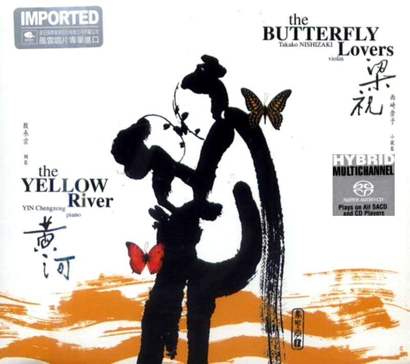 西崎崇子/殷承宗 – 梁祝.黄河 (The Butterfly Lovers & The Yellow River) (2003) SACD DFF