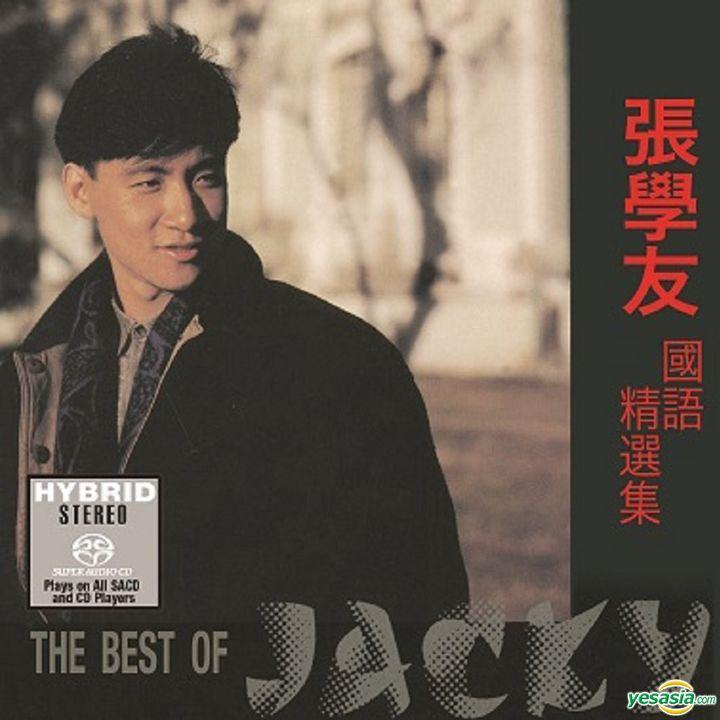 張學友 (Jacky Cheung) – 國語精選集 (2016) SACD ISO