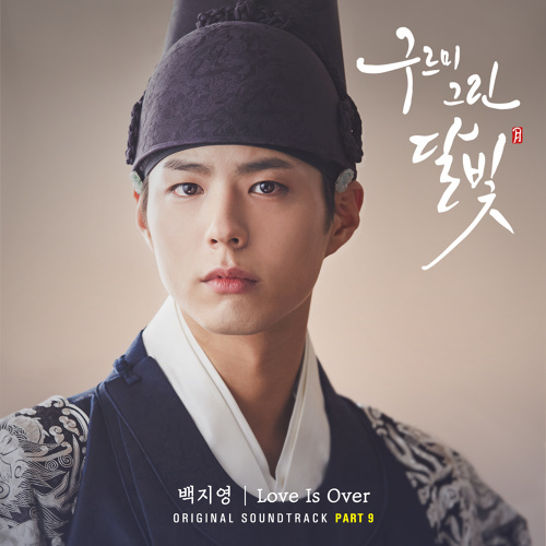 구르미 그린 달빛 (KBS2 월화드라마) OST – 雲畫的月光 韓劇原聲帶 (Love In The Moonlight OST) (2016) [MQS FLAC 24bit/96kHz]