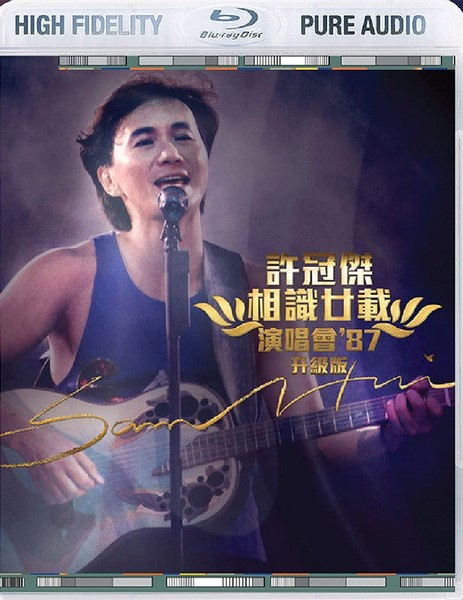 Sam Hui 1987 Concert Deluxe Edition Blu-ray AVC LPCM 2.0 – 許冠傑 相識廿載演唱會 '87 (升級版) (Blu-ray Audio) (限量編號版)