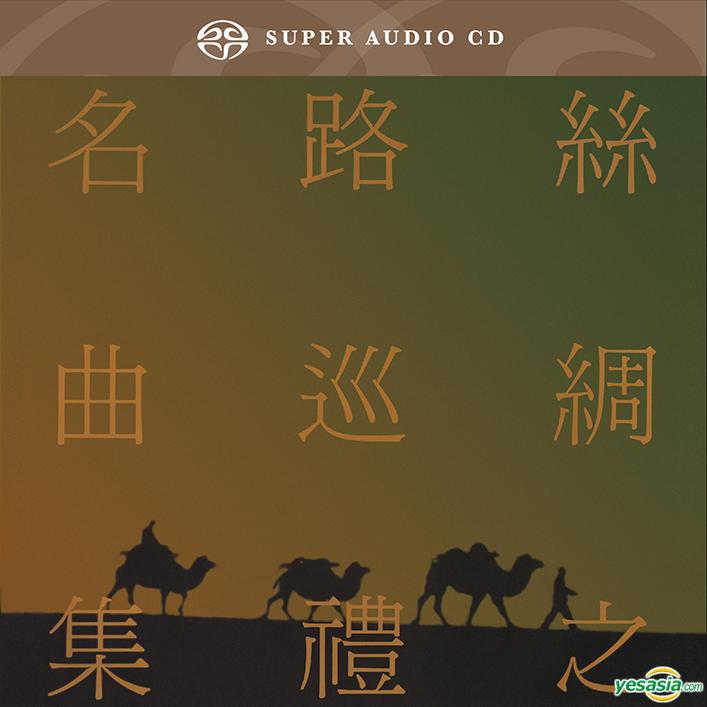 絲綢之路巡禮名曲集 (2014) SACD ISO