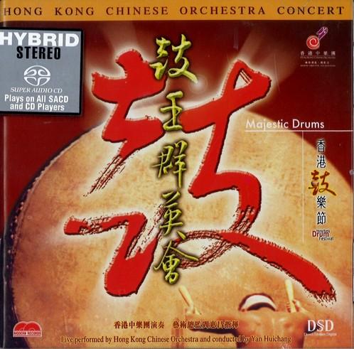 香港中樂團 – 鼓王群英會 (2004) SACD ISO + DSD DFF
