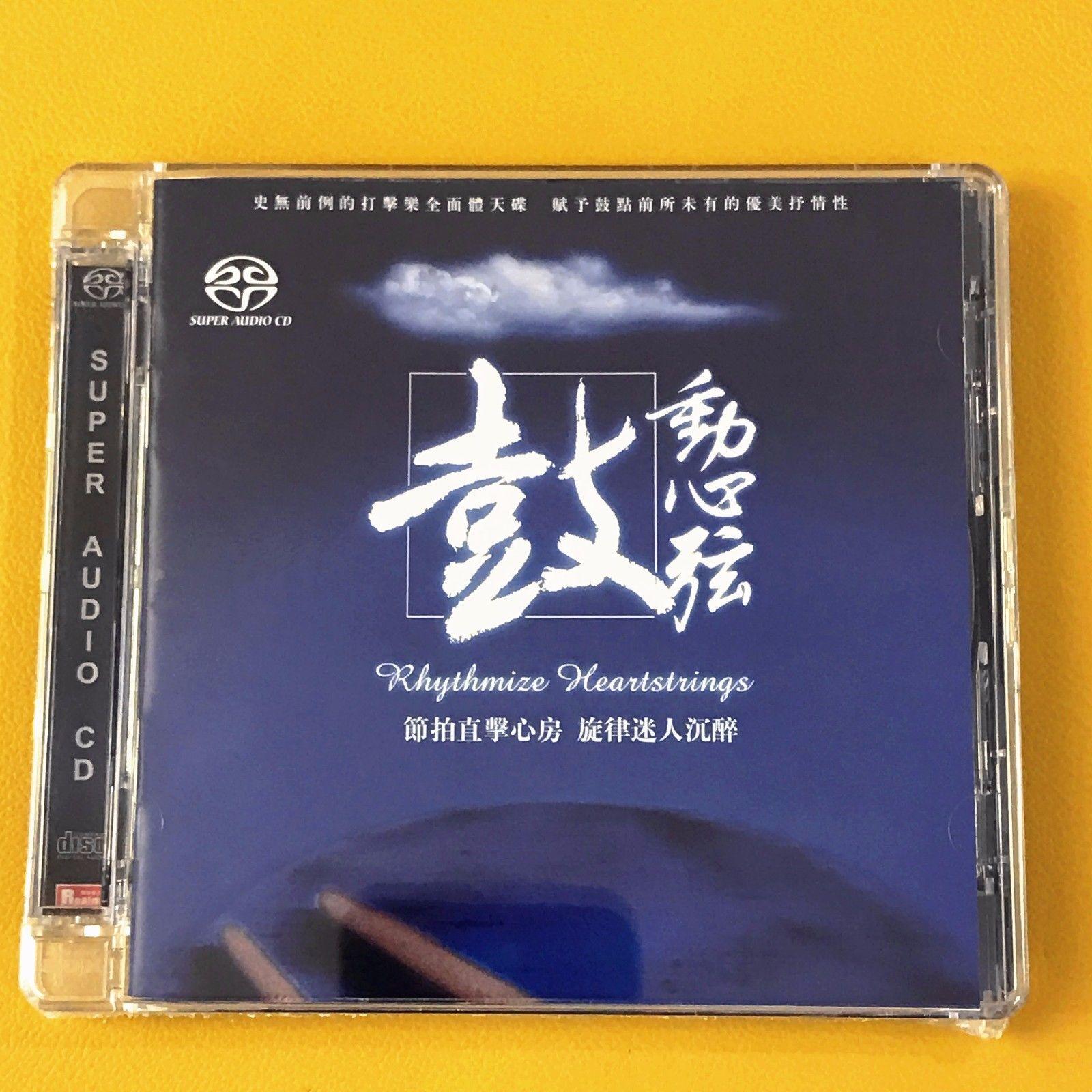 鼓動心弦 Rhythmize Heartstrings (2004) SACD DFF
