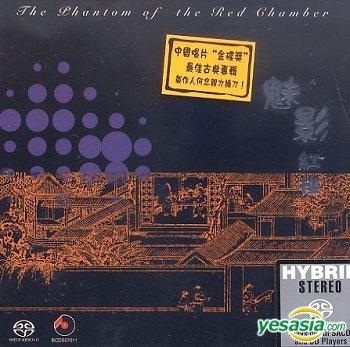 魅影紅樓 The Phantom Of The Red Chamber (2007) SACD DFF