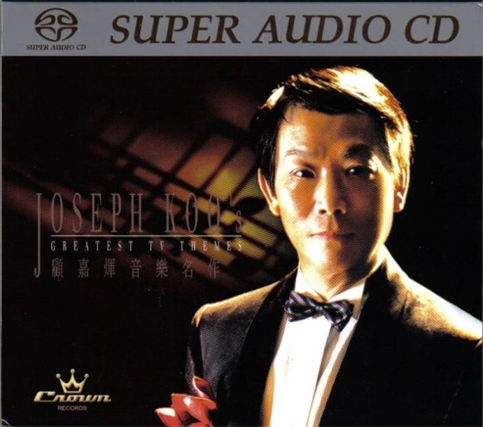 顧嘉輝 (Joseph Koo) – 音楽名作 Greatest TV Themes (2003) SACD ISO