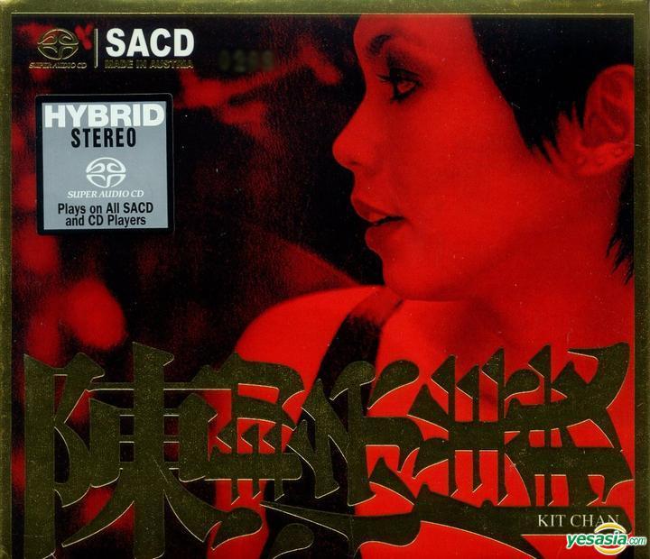 陳潔儀 (Kit Chan) – 陳潔儀 (2013) SACD ISO