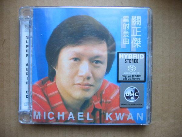 關正傑 (Michael Kwan) – 雷射金曲 (2015) SACD ISO