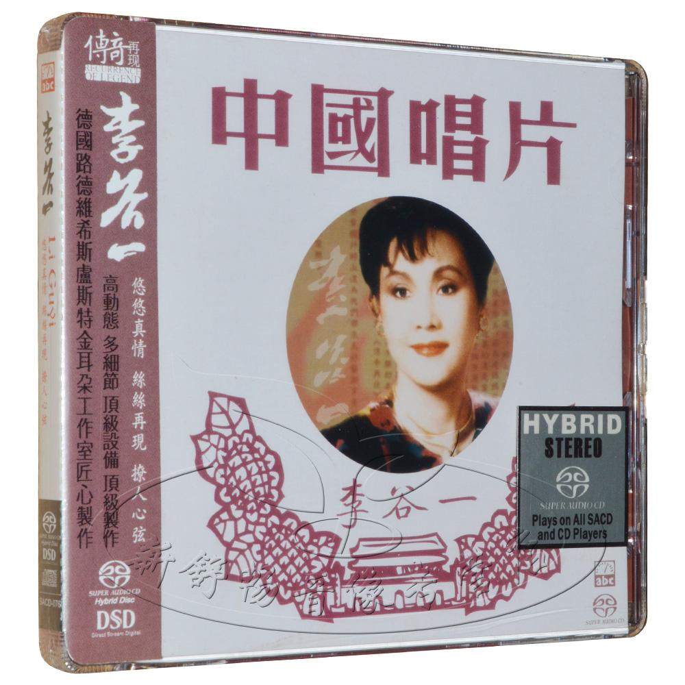 李谷一 – 传奇再现: 李谷一 (2006) SACD ISO