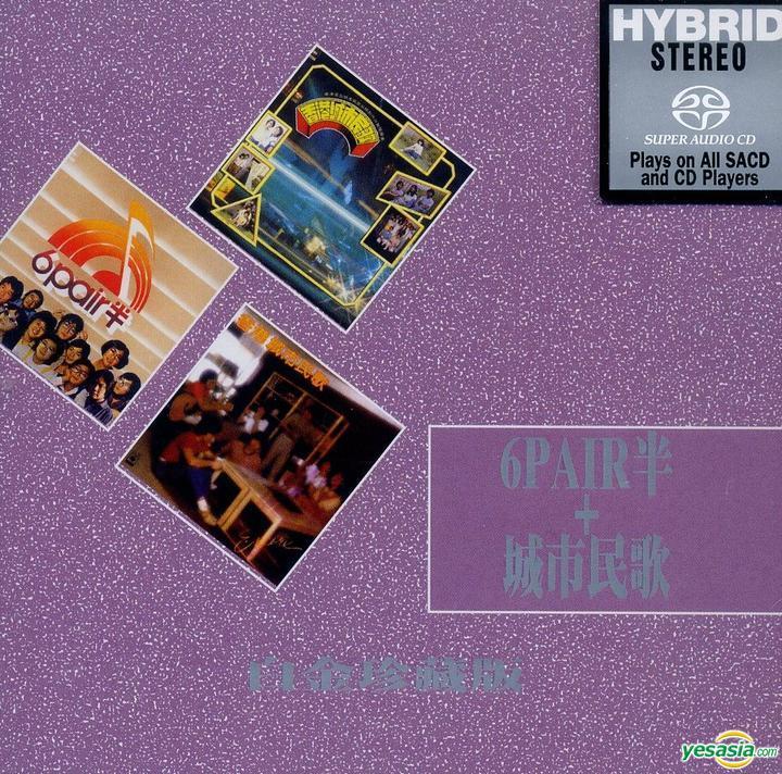 香港群星 – 6 Pair 半 + 城市民歌 (2014) SACD DSF