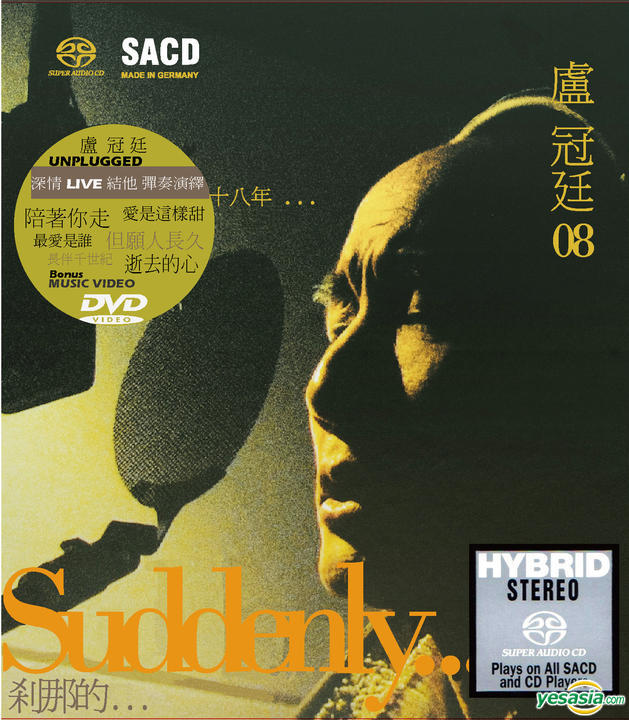 盧冠廷 (Lowell Lo) – 盧冠廷 08 Suddenly A Magic Moment (2014) SACD ISO