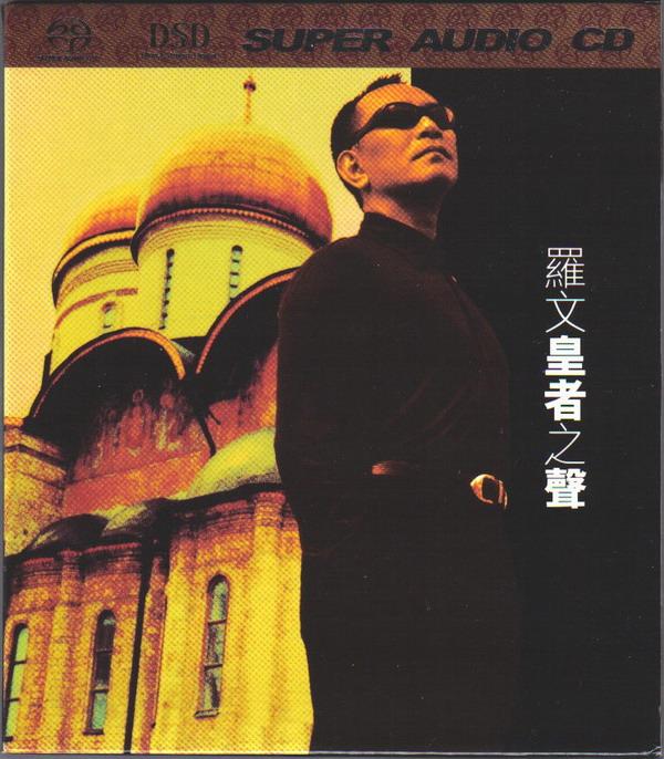 羅文 (Roman Tam) – 皇者之聲 (2001) SACD DSF