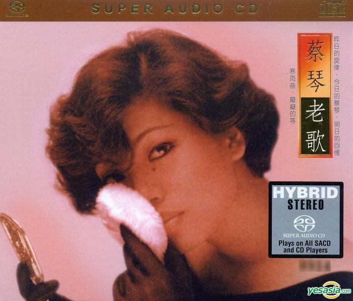蔡琴 (Tsai Chin) – 老歌 (1985/2013) SACD ISO