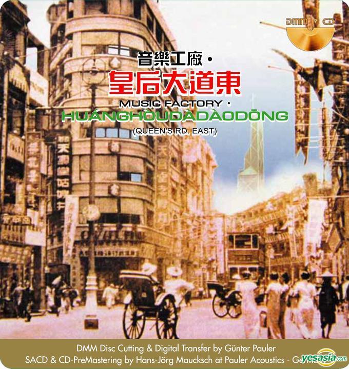 羅大佑 (Tayu Lo) – 皇後大道東 (1991/2015) SACD ISO