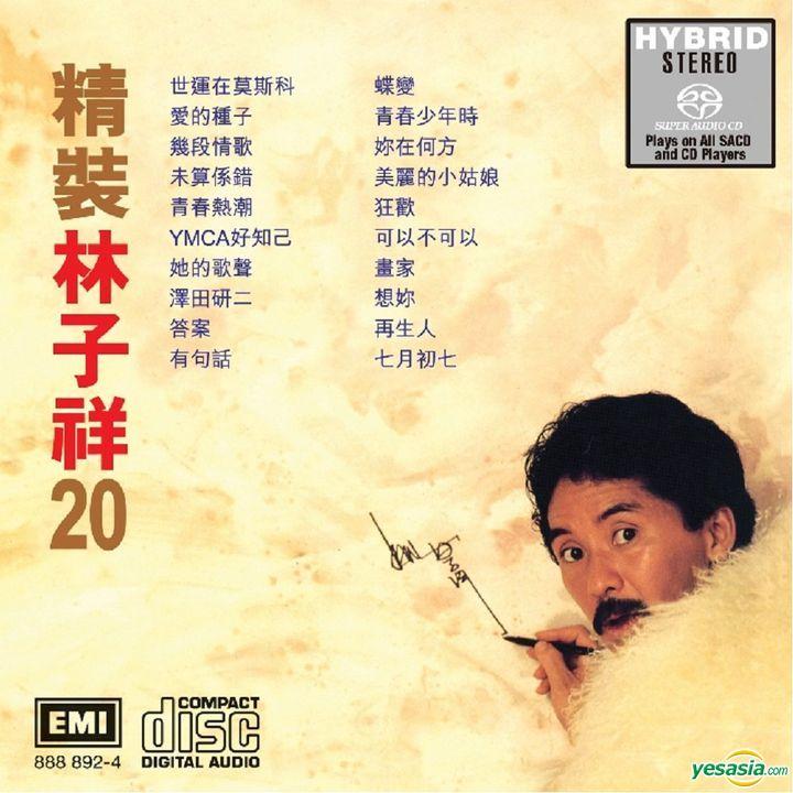 林子祥 (George Lam) – 精裝林子祥20 (2015) SACD ISO