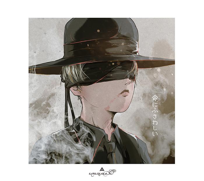 amazarashi – 命にふさわしい [Mora FLAC 24bit/48kHz]