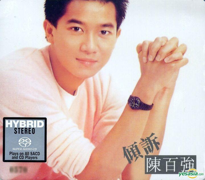 陳百強 (Danny Chan) – 傾訴 (1982/2016) SACD ISO