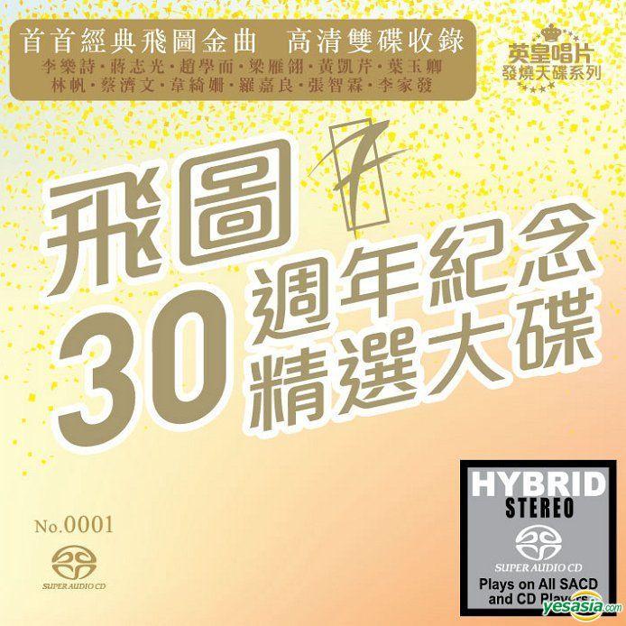 香港群星 – 飛圖30週年紀念精選大碟 (2016) 2x SACD ISO