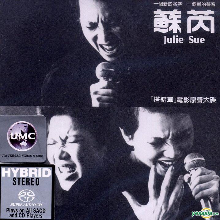 蘇芮 (Julie Su) – 搭錯車 (2015) SACD DSF