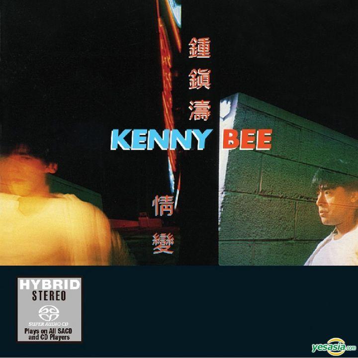 鍾鎮濤 (Kenny Bee Chung) – 情變 (1986/2015) SACD ISO