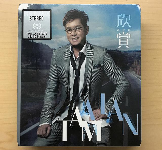 譚詠麟 (Alan Tam) – 欣賞 (2017) SACD DSF