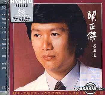 關正傑 (Michael Kwan) – 名曲選 (2003) SACD ISO