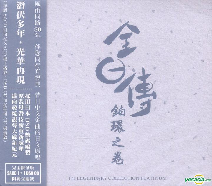 Various Artists – 全日傳-鉑環之卷 (2015) SACD ISO