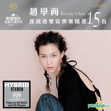 趙學而 (Bondy Chiu) – 我說過要你快樂精選15首 (2015) SACD ISO