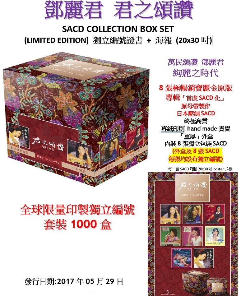 鄧麗君 (Teresa Teng) – 君之頌讚 SACD COLLECTION BOX SET (2017) 8xSACD ISO