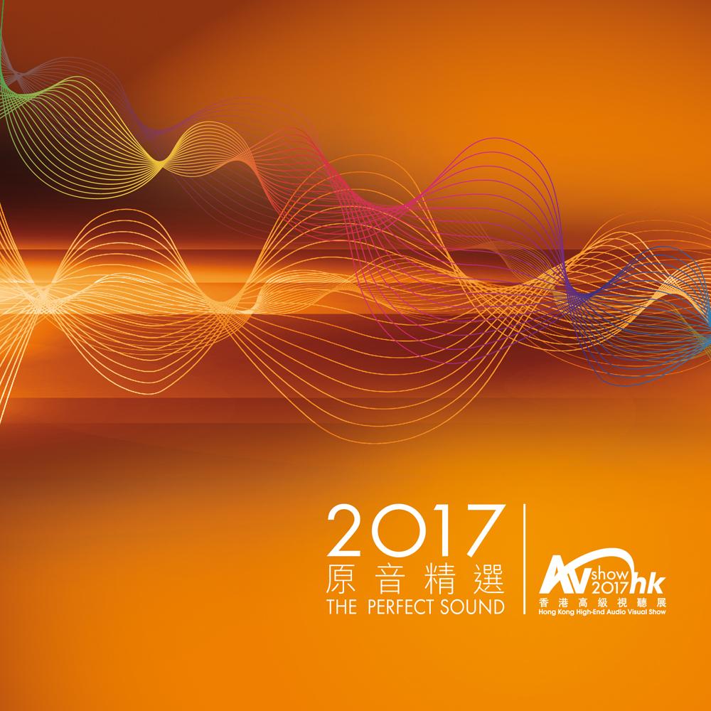 香港高級視聽展 AV Show 2017 – 原音精選 (2017) SACD ISO