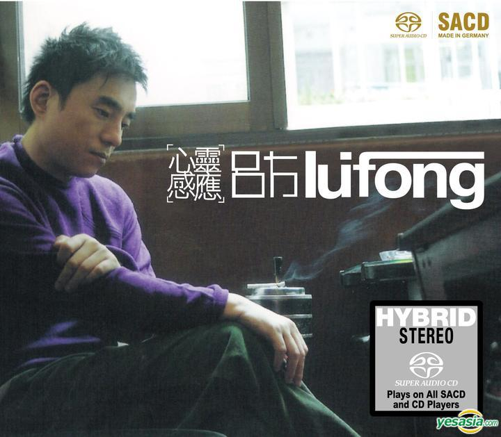 呂方 (Lui Fong) – 心靈感應 (2004/2015) SACD DSF