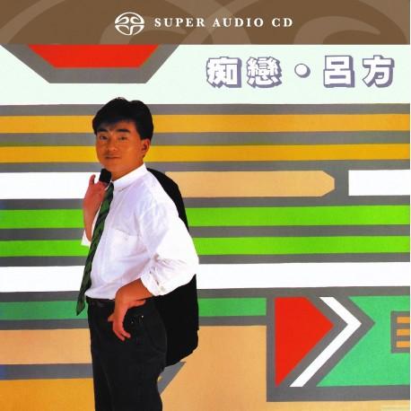 呂方 (Lui Fong) – 痴戀 (1987/2015) SACD ISO