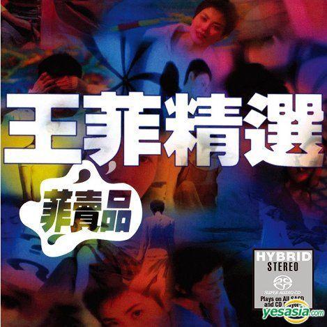 王菲 (Faye Wong) – 菲賣品 (2017) SACD ISO