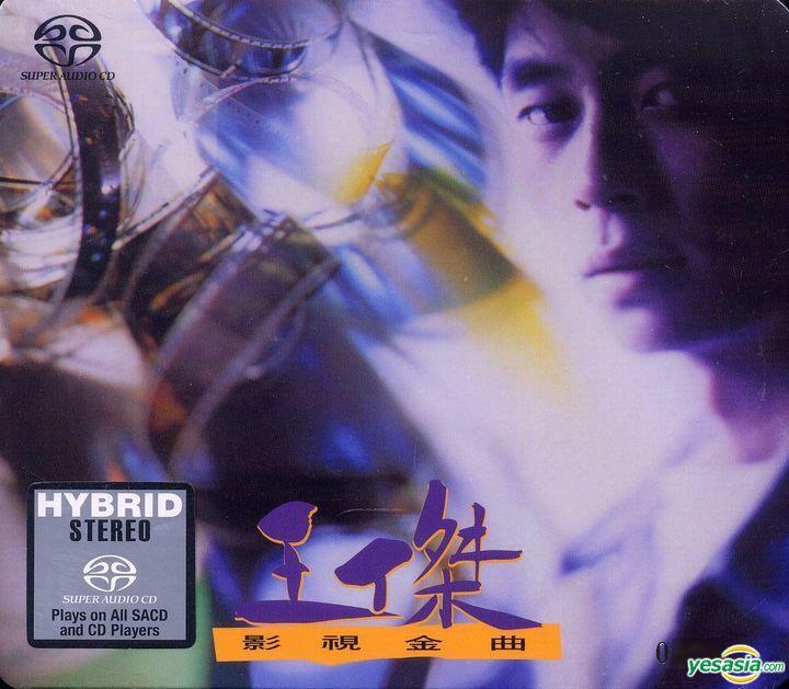 王傑 (Wang Chieh) – 影視金曲 (2017) SACD ISO
