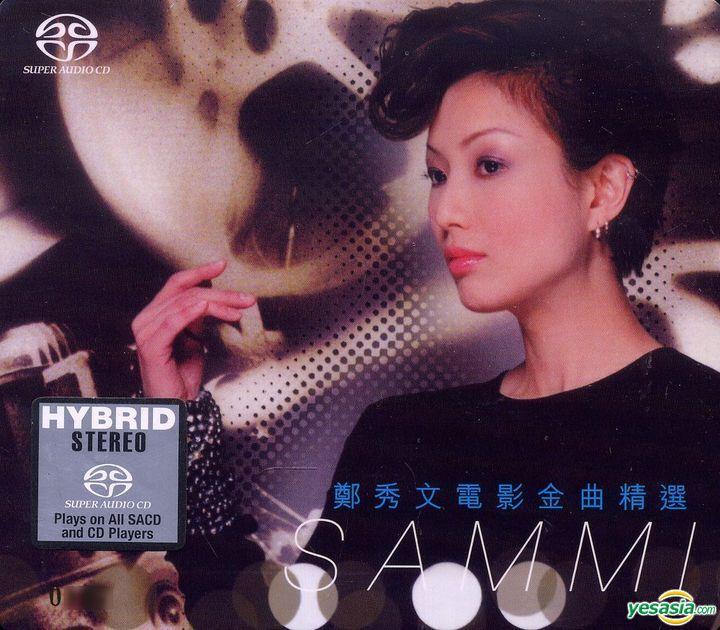 鄭秀文 (Sammi Cheng) – 電影金曲精選 (2017) SACD ISO