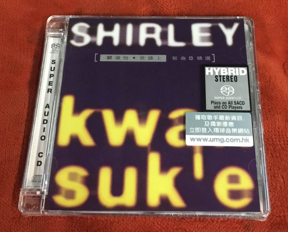 關淑怡 (Shirley Kwan) – 世途上新曲+精選 (2016) SACD ISO