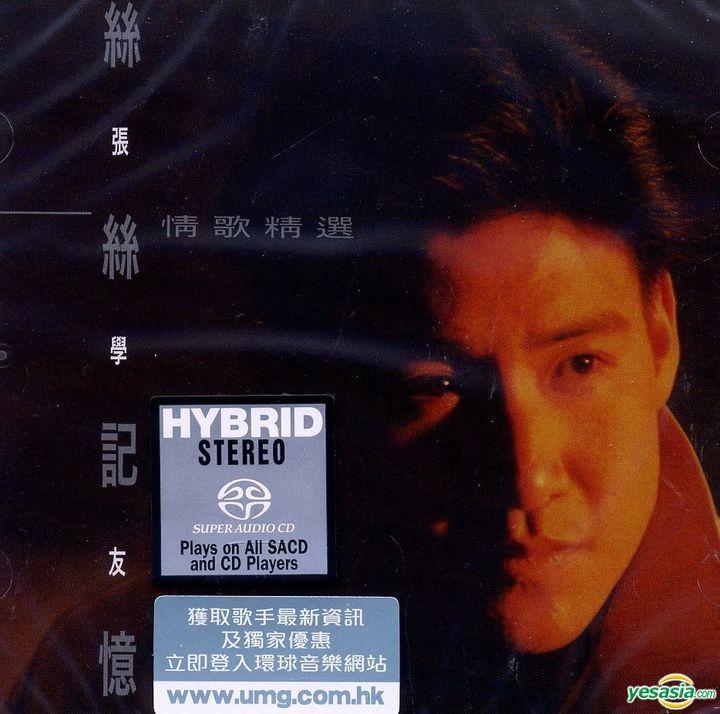 張學友 (Jacky Cheung) – 絲絲記憶 情歌精選 (2016) SACD ISO
