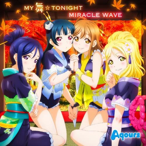 ラブライブ! サンシャイン!!( Love Live! Sunshine!!) – MY舞☆TONIGHT/MIRACLE WAVE [Single] [FLAC / Lossless / CD] [2017.11.29]
