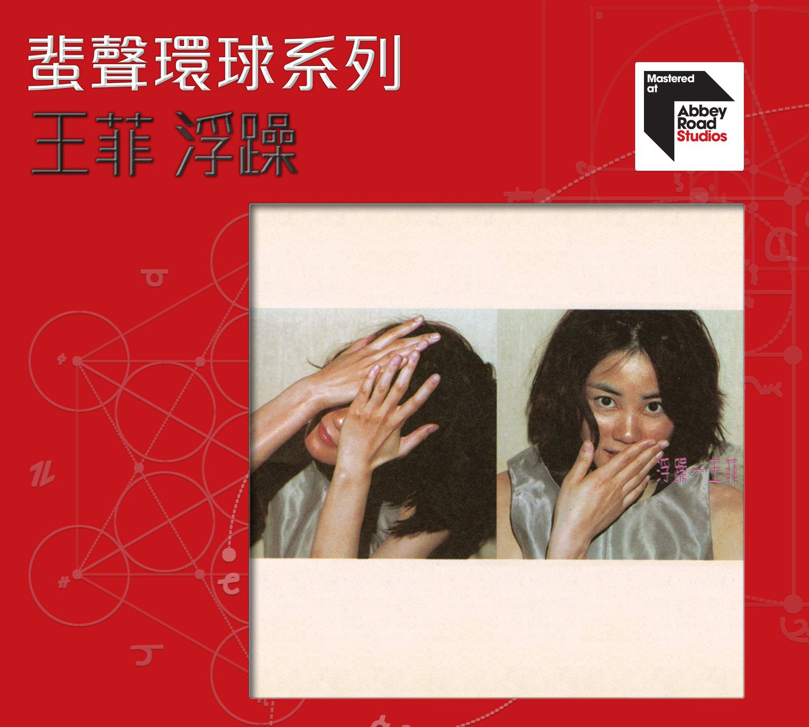 王菲 (Faye Wong) – 浮躁 (蜚聲環球系列) [FLAC / Lossless / CD] [1996.06.03]