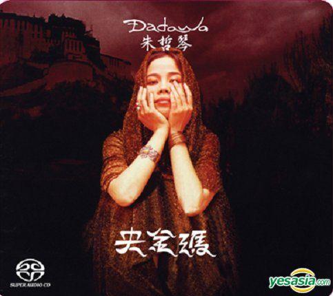 朱哲琴 (Chu Che Chin) – 央金瑪 (2006/2017) SACD ISO