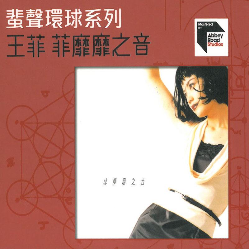 王菲 (Faye Wong) – 菲靡靡之音 (蜚聲環球系列) [FLAC / Lossless / CD] [1995.07.03]