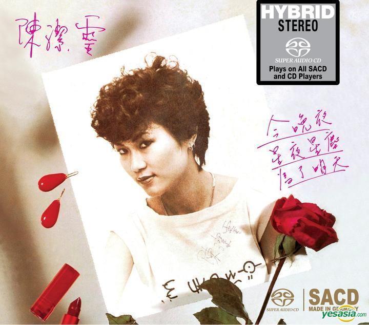 陳潔靈 (Elisa Chan) – 星夜星塵 (2015) SACD DSF