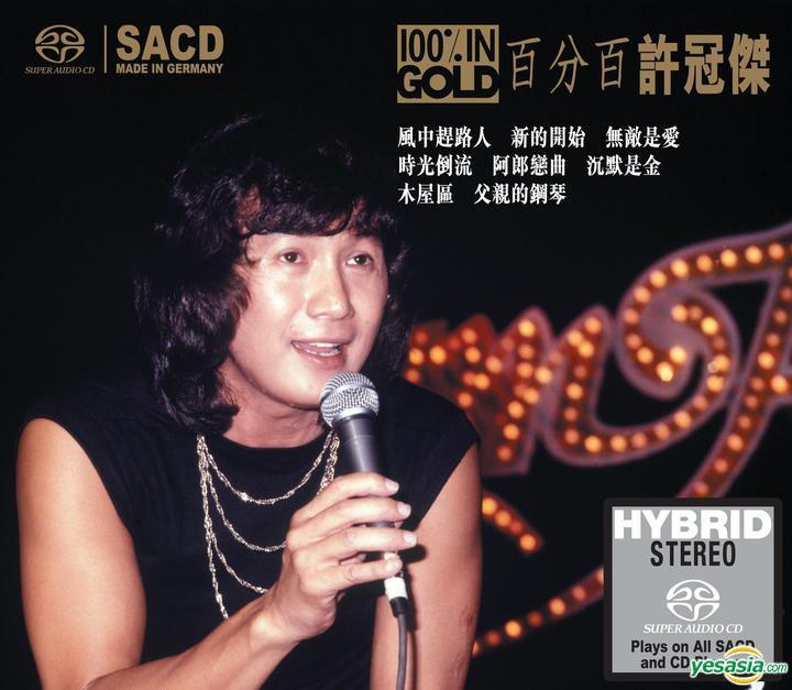 許冠傑 (Sam Hui) – 百分百 許冠傑  (2015) SACD ISO