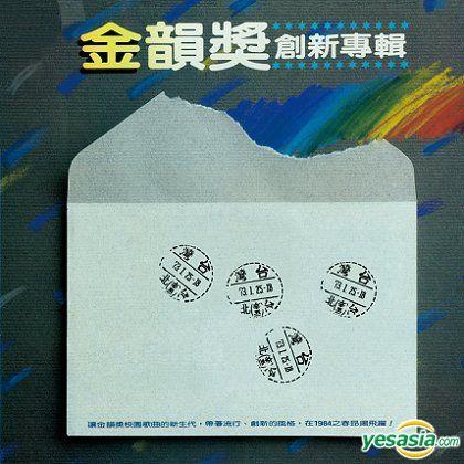 VA – 金韻獎創新專輯 (2016) SACD ISO
