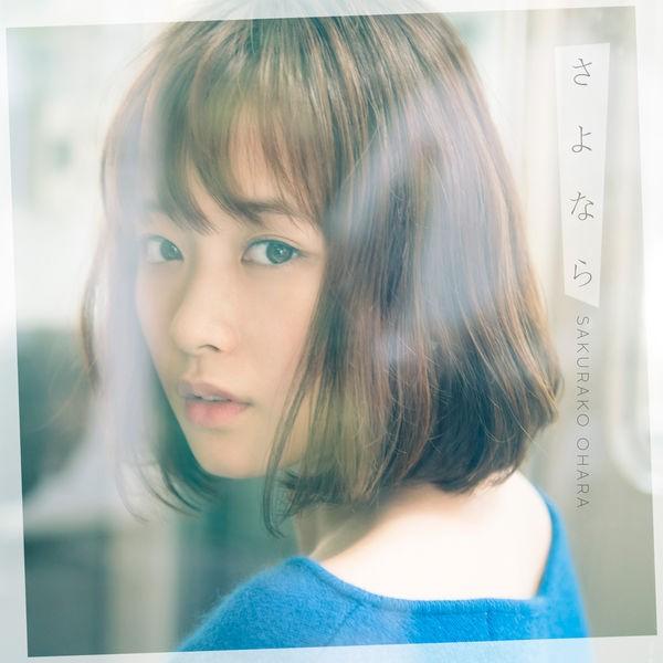 大原櫻子 (Sakurako Ohara) – さよなら[FLAC / 24bit Lossless / WEB] [2017.11.22]