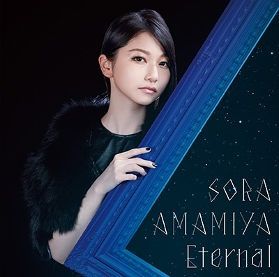 雨宮天 (Sora Amamiya) – Eternal [FLAC / 24bit Lossless / WEB] [2017.12.13]