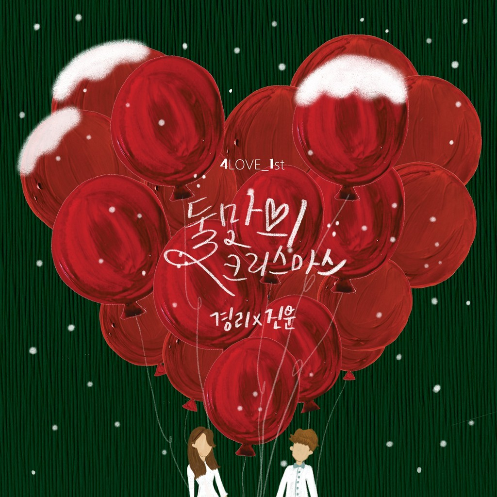 Kyungri x Jinwoon (경리 x 정진운) – 4LOVE 1st [Single] [MP3 320 / WEB] [2017.12.18]