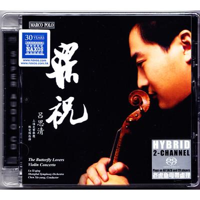 呂思清 Lu Siqing – 梁祝小提琴 The Butterfly Lovers Violin Concerto (2009) SACD ISO